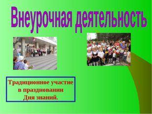 Традиционное участие в праздновании Дня знаний.