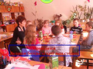Проводятся Деловые беседы за круглым столом.
