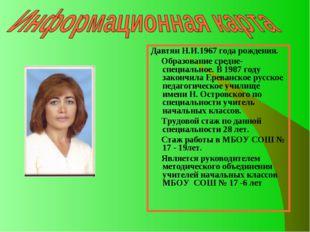 Давтян Н.И.1967 года рождения. Образование средне-специальное. В 1987 году за