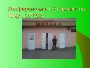 Конференция в г. Егорлыке на тему . ОРКСЭ