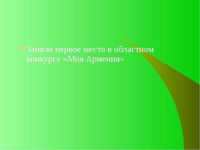 Заняли первое место в областном конкурсе «Моя Армения»