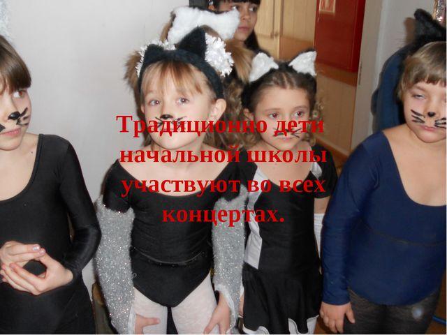 Традиционно дети начальной школы участвуют во всех концертах.