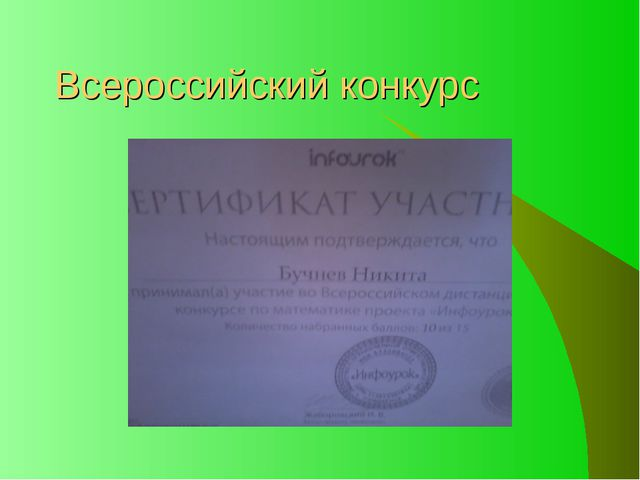 Всероссийский конкурс