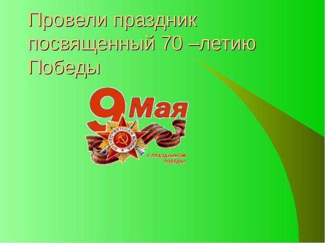 Провели праздник посвященный 70 –летию Победы