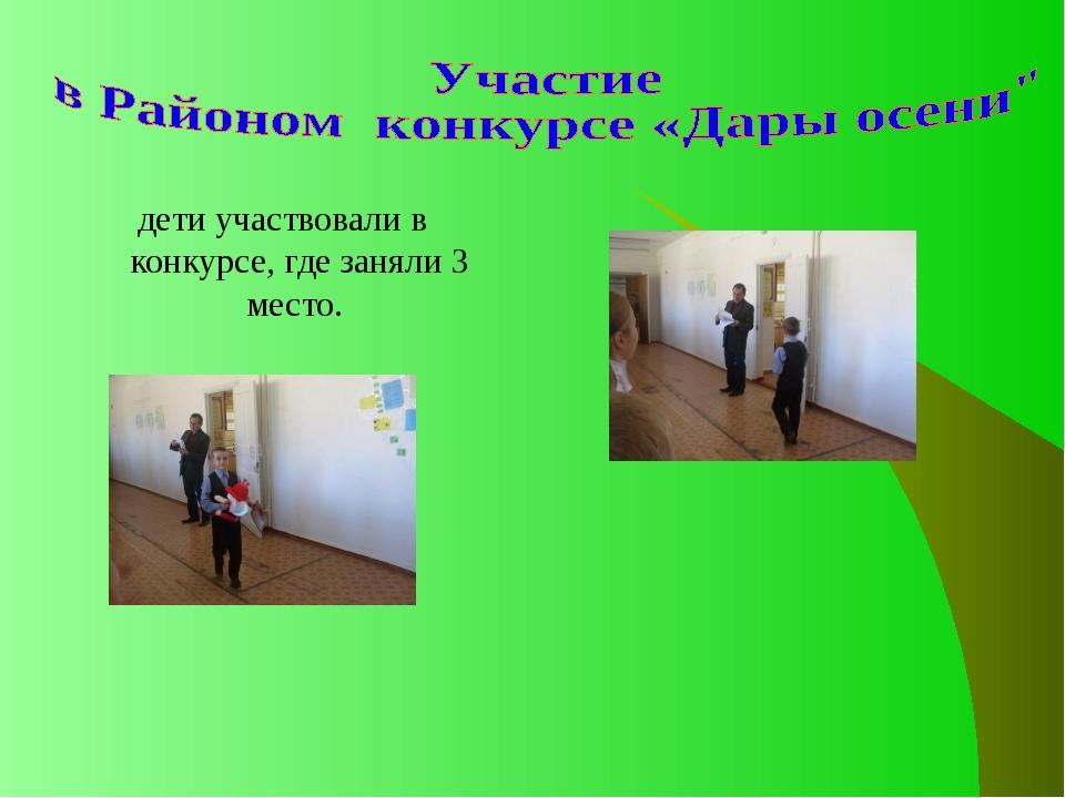 дети участвовали в конкурсе, где заняли 3 место.