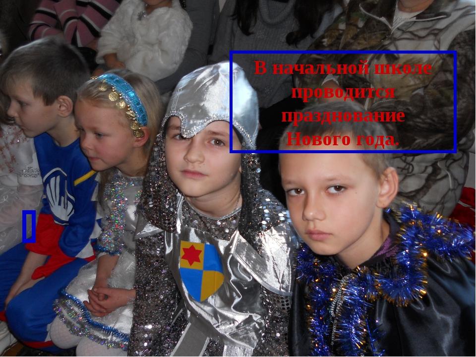В начальной школе проводится празднование Нового года.