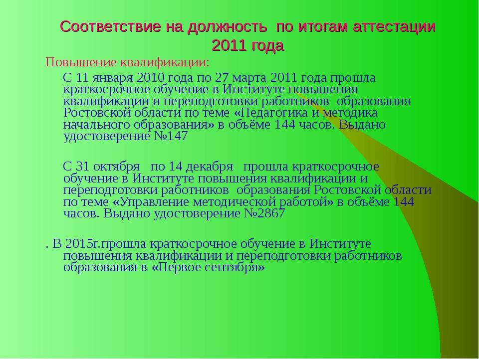 Соответствие на должность по итогам аттестации 2011 года Повышение квалификац...