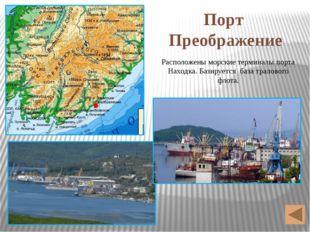 Порт Преображение Расположены морские терминалы порта Находка. Базируется баз
