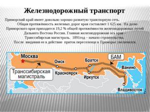 Газотранспортная система «Сахалин – Хабаровск - Владивосток» Газопровод прохо