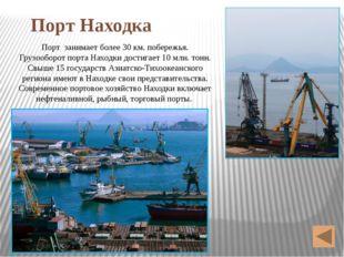 Порт Находка Порт занимает более 30 км. побережья. Грузооборот порта Находки