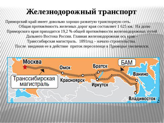 Газотранспортная система «Сахалин – Хабаровск - Владивосток» Газопровод прохо...