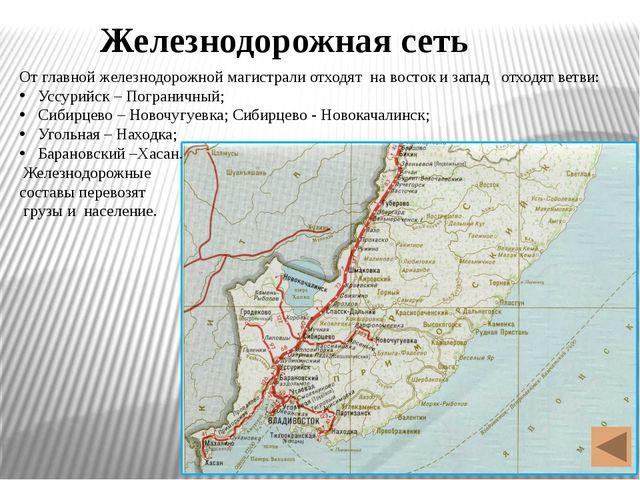 http://tour.primorsky.ru/primorskiy_kray/transportnaya_set/ http://www.0ve.ru...