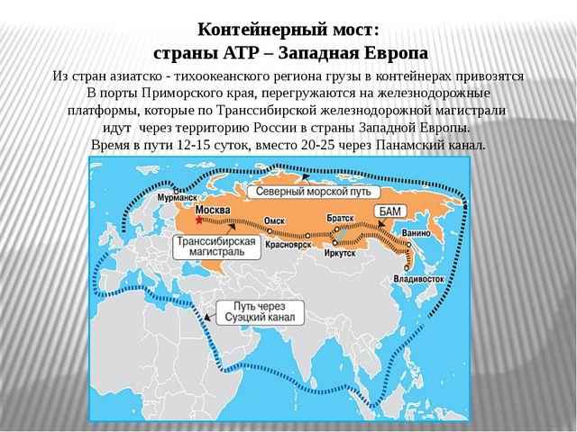 Из стран азиатско - тихоокеанского региона грузы в контейнерах привозятся В п...