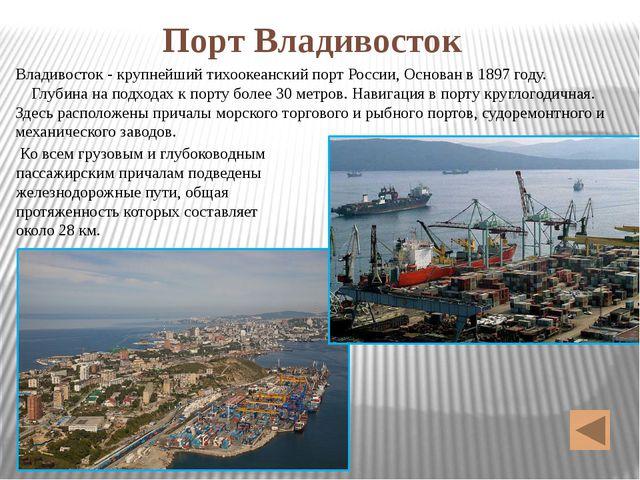Порт Владивосток Владивосток - крупнейший тихоокеанский порт России, Основан...