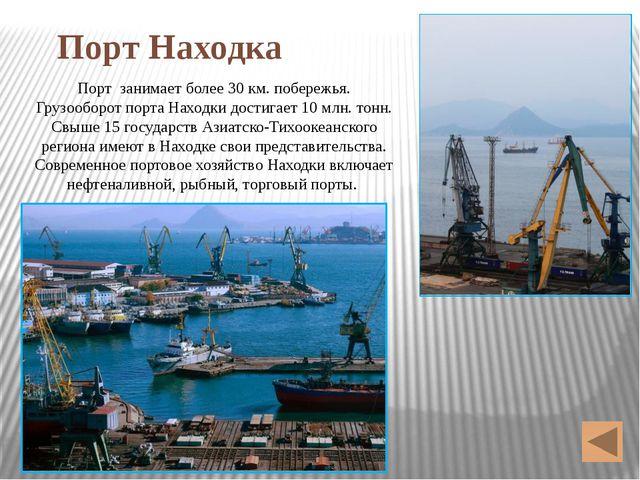 Порт Находка Порт занимает более 30 км. побережья. Грузооборот порта Находки...