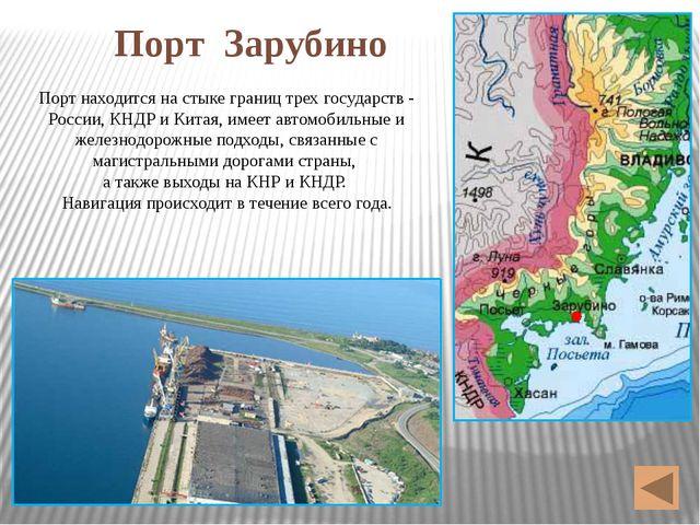 Порт Зарубино Порт находится на стыке границ трех государств - России, КНДР и...