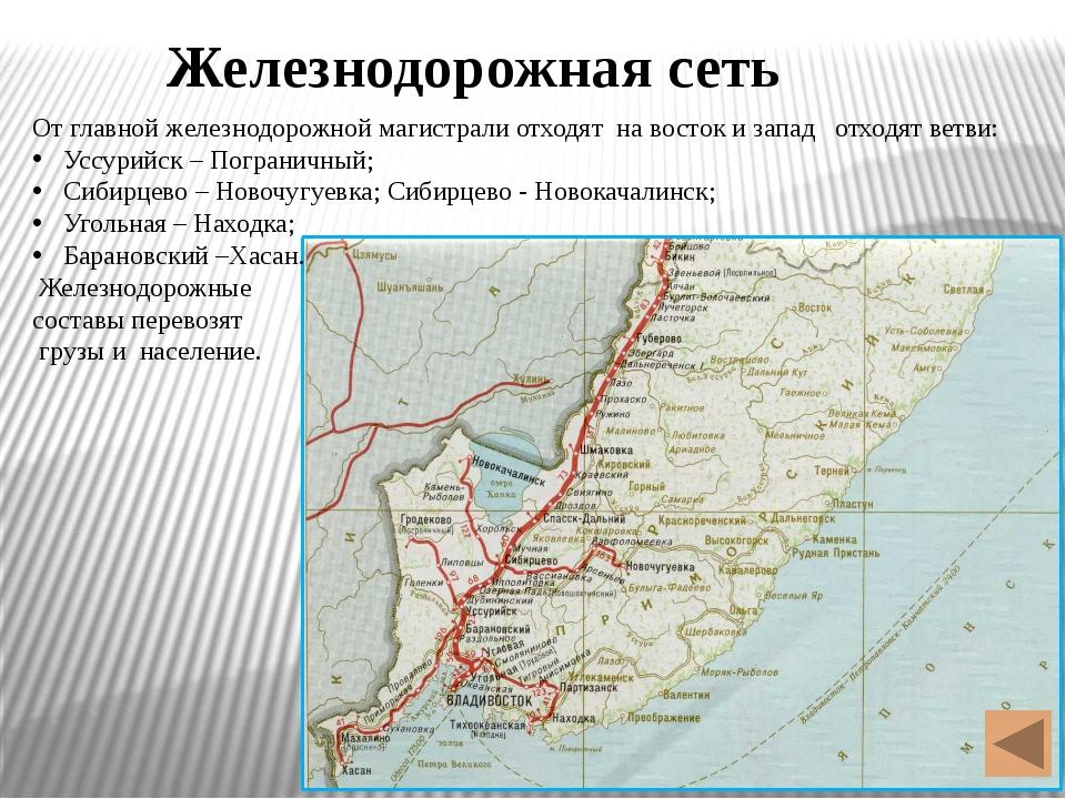 География приморского края