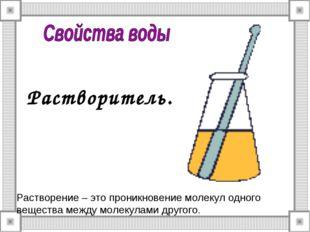 Растворитель. Растворение – это проникновение молекул одного вещества между