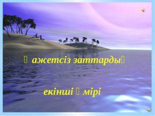 ,,,,,,,,,,,,,,,,,,,,, Қажетсіз заттардың екінші өмірі