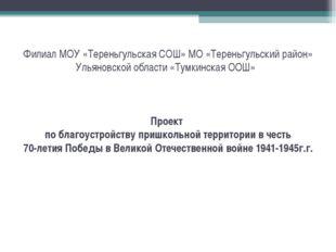 Филиал МОУ «Тереньгульская СОШ» МО «Тереньгульский район» Ульяно
