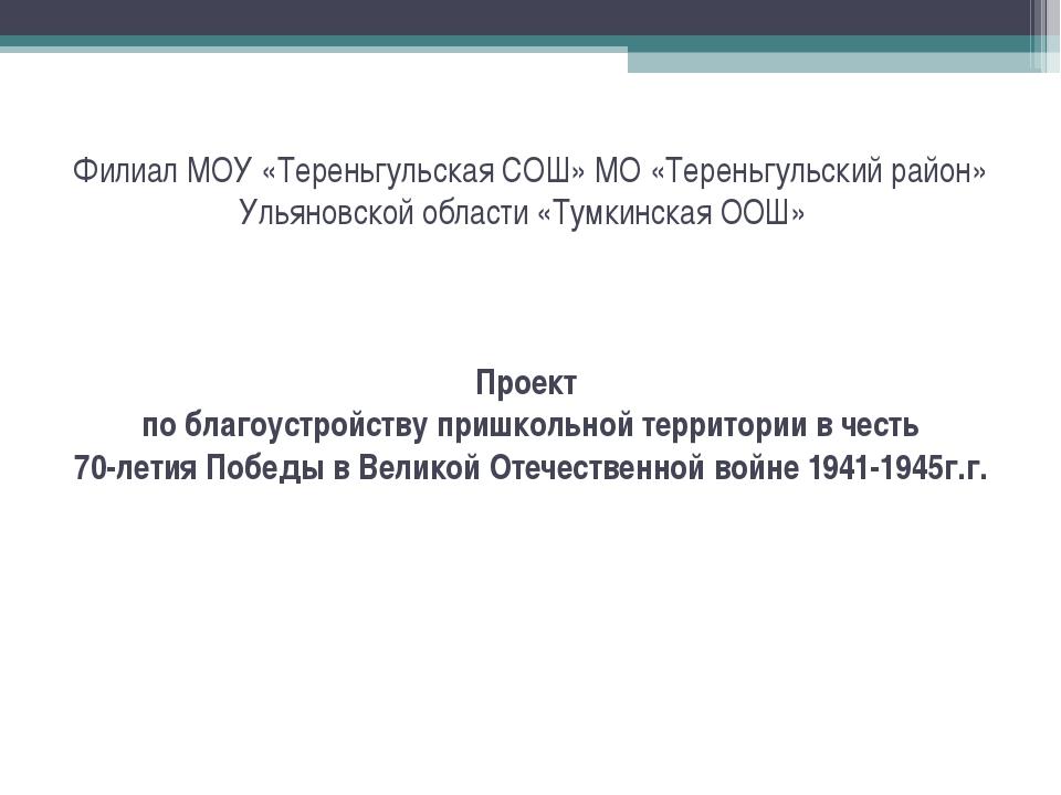 Филиал МОУ «Тереньгульская СОШ» МО «Тереньгульский район» Ульяно...