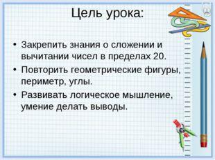 Цель урока: Закрепить знания о сложении и вычитании чисел в пределах 20. Повт