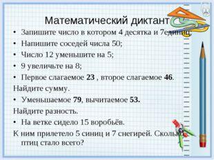 Запишите число в котором 4 десятка и 7единиц; Напишите соседей числа 50; Числ