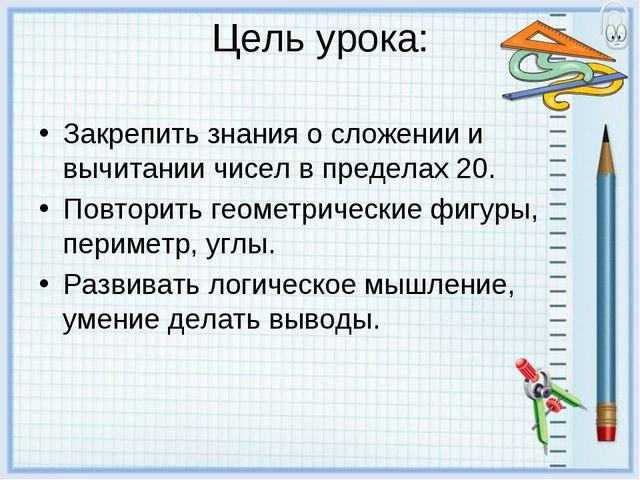 Цель урока: Закрепить знания о сложении и вычитании чисел в пределах 20. Повт...