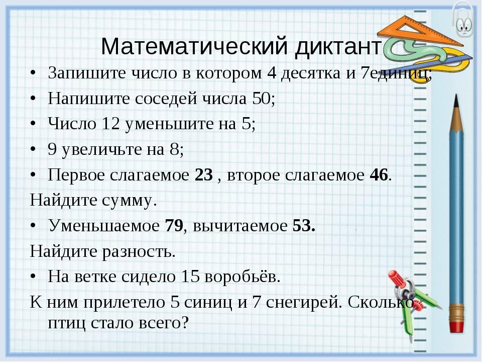 Запишите число в котором 4 десятка и 7единиц; Напишите соседей числа 50; Числ...