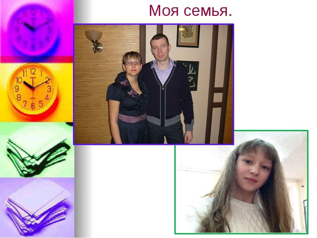 Моя семья.