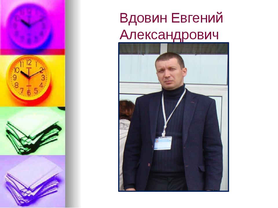 Вдовин Евгений Александрович