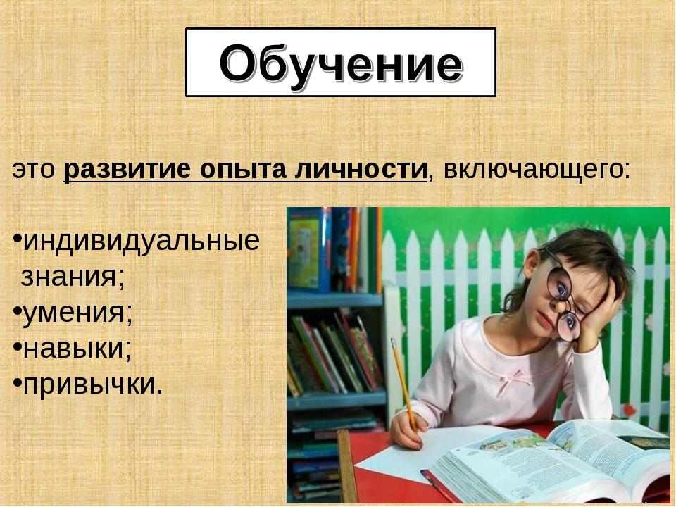 это развитие опыта личности, включающего: индивидуальные знания; умения; навы...