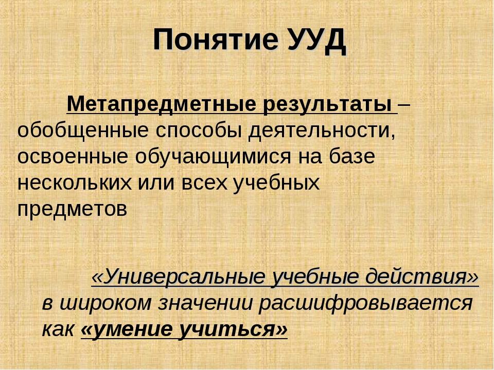 «Универсальные учебные действия» в широком значении расшифровывается как «ум...