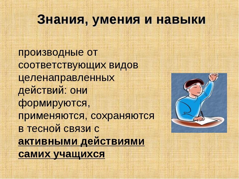 Знания, умения и навыки производные от соответствующих видов целенаправленных...