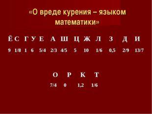 «О вреде курения – языком математики» ЁСГУЕАШЦЖЛЗДИ 91/8165/4