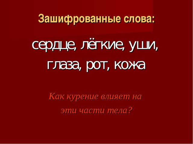 Зашифрованные слова: сердце, лёгкие, уши, глаза, рот, кожа Как курение влияет...