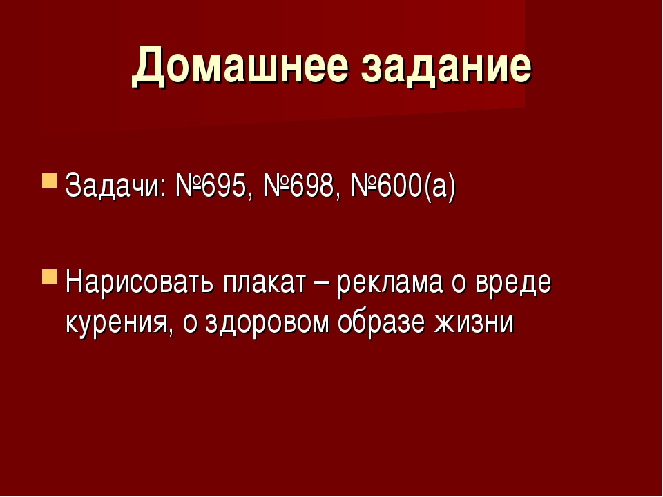Домашнее задание Задачи: №695, №698, №600(а) Нарисовать плакат – реклама о вр...