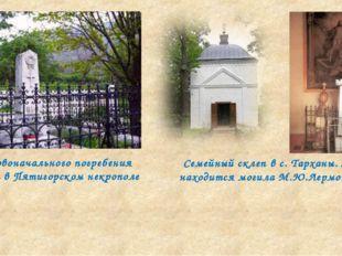 Место первоначального погребения Лермонтова в Пятигорском некрополе Семейный