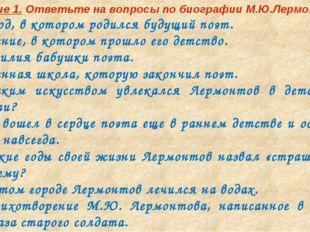 Задание 1. Ответьте на вопросы по биографии М.Ю.Лермонтова Город, в котором р