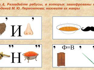 Задание 4. Разгадайте ребусы, в которых зашифрованы названия произведений М.