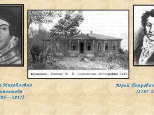 Юрий Петрович Лермонтов (1787-1831) Мария Михайловна Лермонтова (1795—1817)