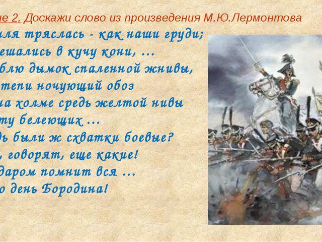 Задание 2. Доскажи слово из произведения М.Ю.Лермонтова 1. Земля тряслась - к...