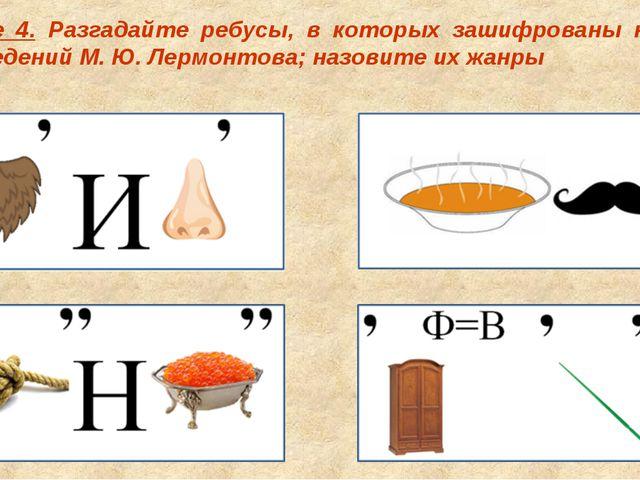 Задание 4. Разгадайте ребусы, в которых зашифрованы названия произведений М....