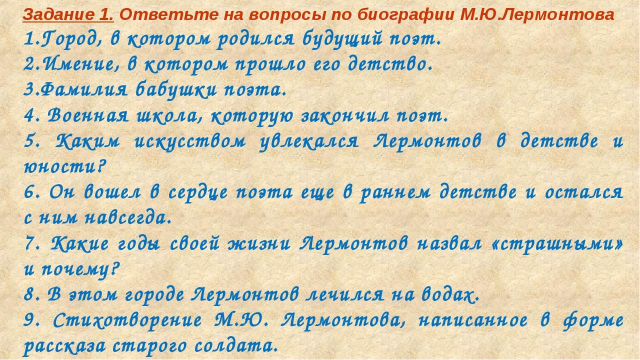 Задание 1. Ответьте на вопросы по биографии М.Ю.Лермонтова Город, в котором р...