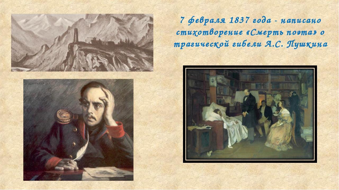 7 февраля 1837 года - написано стихотворение «Смерть поэта» о трагической гиб...