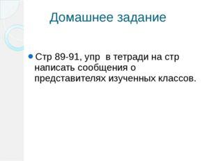 Домашнее задание Стр 89-91, упр в тетради на стр написать сообщения о предста
