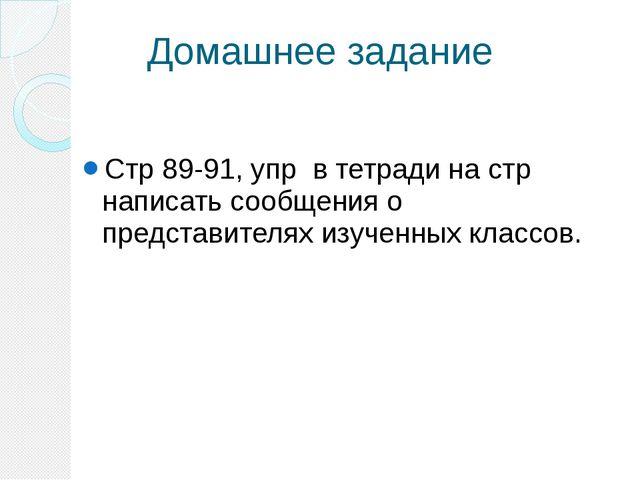 Домашнее задание Стр 89-91, упр в тетради на стр написать сообщения о предста...