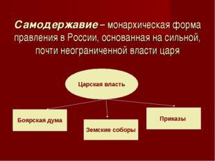 Самодержавие – монархическая форма правления в России, основанная на сильной,