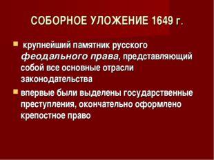 СОБОРНОЕ УЛОЖЕНИЕ 1649 г. крупнейший памятник русского феодального права, пре