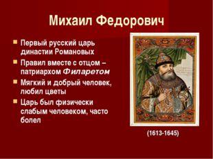 Михаил Федорович Первый русский царь династии Романовых Правил вместе с отцом